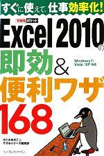Excel2010の即効&便利ワザ168 Windows7/Vista/XP対応(できるポケット)(新書)