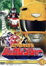 スーパー戦隊シリーズ 恐竜戦隊ジュウレンジャー VOL.4(通常)(DVD)