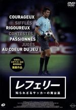 レフェリー 知られざるサッカーの舞台裏(通常)(DVD)