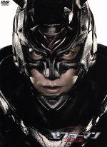 ゼブラーマン-ゼブラシティの逆襲-プレミアム・エディション(通常)(DVD)