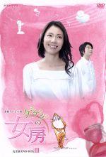 ゲゲゲの女房 完全版 DVD-BOX 3<完>(通常)(DVD)