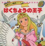 はくちょうの王子(名作アニメ絵本シリーズ35)(児童書)