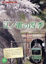 江ノ電の四季(通常)(DVD)