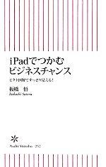 iPadでつかむビジネスチャンス ピクト図解ですっきり見える!(朝日新書)(新書)