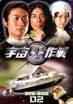 宇宙犬作戦 DVD-BOX2(通常)(DVD)