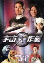 宇宙犬作戦 DVD-BOX4(通常)(DVD)