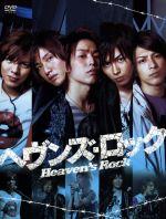 ヘヴンズ・ロック~Heaven's Rock~(通常)(DVD)