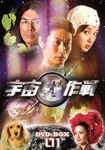 宇宙犬作戦 DVD-BOX1(通常)(DVD)