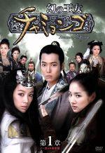 幻の王女チャミョンゴ DVD-BOX 第1章(通常)(DVD)