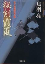 秘剣霞颪 はぐれ長屋の用心棒(双葉文庫)(文庫)