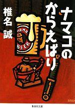ナマコのからえばり(集英社文庫)(文庫)
