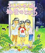 エレベーターは秘密のとびら(いわさき創作童話51)(児童書)