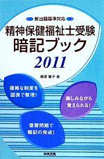 精神保健福祉士受験暗記ブック 新出題基準対応(2011)(新書)