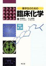 薬学生のための臨床化学 改訂第3版(単行本)