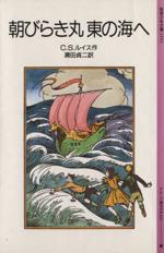 朝びらき丸 東の海へ ナルニア国ものがたり 3(岩波少年文庫2103)(児童書)