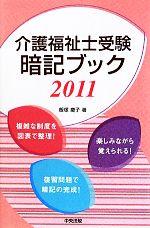 介護福祉士受験暗記ブック(2011)(新書)