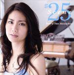 Scene25~Best of Nao Matsushita(通常)(CDA)