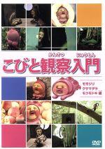 こびと観察入門 モモジリ クサマダラ モクモドキ編(通常)(DVD)