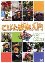 こびと観察入門 ハナガシラ キノコビト バイブスマダラ編(通常)(DVD)