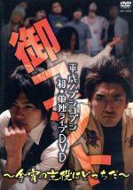 平成ノブシコブシ 単独ライブDVD「御コント~今宵の主役はどっちだ~」(通常)(DVD)