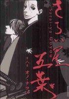 さらい屋五葉(8)(IKKI C)(大人コミック)