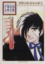 ブラック・ジャック(文庫版)(9)(手塚治虫文庫全集)(大人コミック)