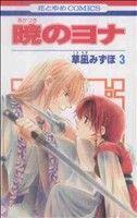 暁のヨナ(3)(花とゆめC)(少女コミック)