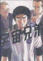 宇宙兄弟(11)(モーニングKC)(大人コミック)