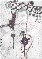 闇金ウシジマくん(19)(ビッグC)(大人コミック)