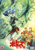装甲騎兵ボトムズ 幻影篇 6(通常)(DVD)
