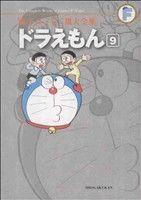 ドラえもん(藤子・F・不二雄大全集)(9)藤子・F・不二雄大全集