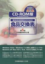 CD‐ROM版 糖尿病食事療法のための食品交換表 第6版 Version4(CD-ROM1枚付)(単行本)