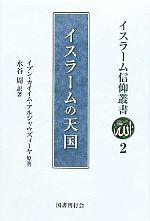 イスラームの天国(イスラーム信仰叢書)(単行本)