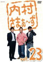 内村さまぁ~ず vol.23(通常)(DVD)