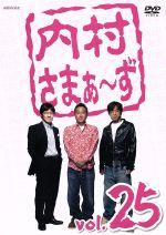 内村さまぁ~ず vol.25(通常)(DVD)