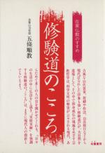 修験道のこころ 在家仏教のすすめ(単行本)