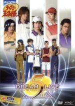 ミュージカル テニスの王子様 コンサート Dream Live 5th(ブックレット付)(通常)(DVD)