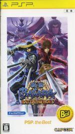 戦国BASARA バトルヒーローズ PSP the Best(ゲーム)
