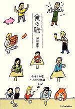 食の職 小さなお店ベルクの発想(P‐Vine BOOKs)(単行本)