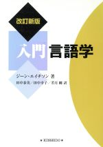 入門言語学 改訂新版(単行本)