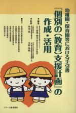 幼稚園・保育園等における手引書『個別の支援計画』の作成・活用(単行本)