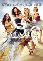 セックス・アンド・ザ・シティ2[ザ・ムービー](通常)(DVD)