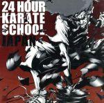 24 HOUR KARATE SCHOOL JAPAN(通常)(CDA)