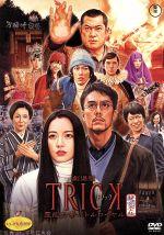 劇場版 トリック 霊能力者バトルロイヤル 超完全版(通常)(DVD)