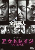 アウトレイジ(通常)(DVD)