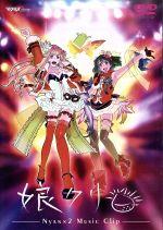 マクロスF MUSIC CLIP集 娘クリ(通常)(DVD)