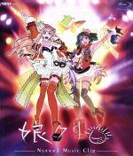 マクロスF MUSIC CLIP集 娘クリ(Blu-ray Disc)(BLU-RAY DISC)(DVD)