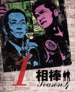 相棒 スリム版 season4 セット1(スリーブケース付)(通常)(DVD)