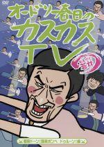 オードリー春日のカスカスTV おまけに若林 着陸ドーン!酸素ボンベ ドゥルーン!編(通常)(DVD)