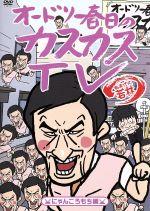 オードリー春日のカスカスTV おまけに若林 にゃんころもち編(通常)(DVD)